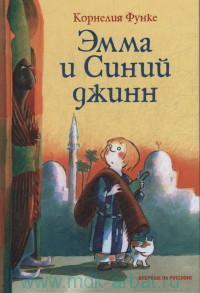 Эмма и Синий джинн : сказочная история