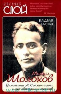 Михаил Шолохов. В сознании А. Солженицына и его единомышленников