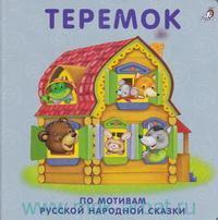 Теремок : по мотивам русской народной сказки : в пересказе М. Гагариной