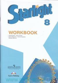 Английский язык : рабочая тетрадь : 8-й класс : учебное пособие для общеобразовательных организаций и школ с углублённым изучением английского языка = Starlight 8 : Workbook