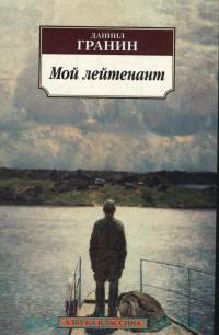 Мой лейтенант : роман