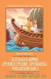 Легенды и мифы Древней Греции : Аргонавты. Фиванский цикл
