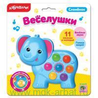 Слонёнок : 11 песенок и мелодий : электронная музыкальная игрушка