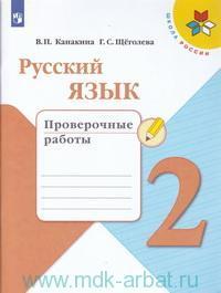 Русский язык : 2-й класс : проверочные работы : учебное пособие для общеобразовательных организаций (ФГОС)