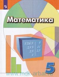 Математика : 5-й класс : учебник для общеобразовательных организаций (ФГОС)