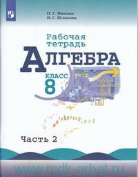 Алгебра : 8-й класс : рабочая тетрадь : учебное пособие для общеобразовательных организаций. В 2 ч. Ч.2