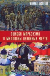 Ошибки марксизма и миллионы невинных жертв
