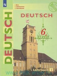Немецкий язык : 6-й класс : учебник для общеобразовательных организаций : в 2 ч. (ФГОС)