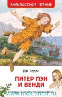 Питер Пэн и Венди : сказочная повесть