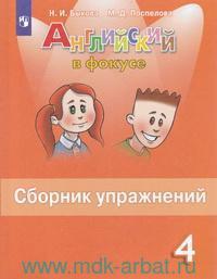 Английский язык : сборник упражнений : 4-й класс : учебное пособие для общеобразовательных организаций (ФГОС)
