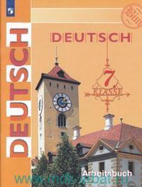 Немецкий язык : 7-й класс : рабочая тетрадь = Deutsch : 7 Klasse : Arbeitsbuch (ФГОС)