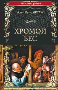 Хромой Бес : роман