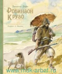 Жизнь и удивительные приключения морехода Робинзона Крузо : роман : пересказ c английского К. Чуковского
