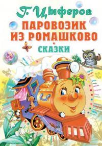 Паровозик из Ромашково : сказки