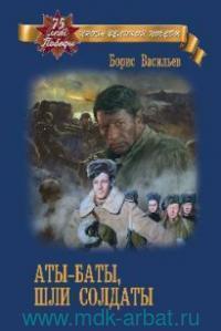 Ата-баты, шли солдаты : киносценарии, повесть