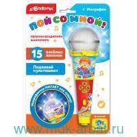 Песенки Владимира Шаинского : микрофон : 15 весёлых песенок