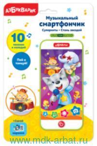 Музыкальный смартфончик : Суперхиты. Стань звездой : 10 песенок и мелодий, пой и танцуй