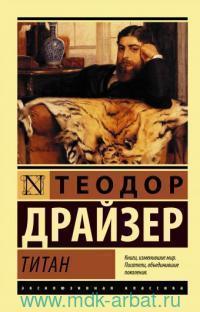 Титан : роман