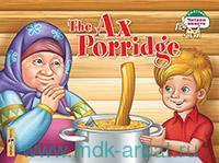 Каша из топора = The Ax Porridge