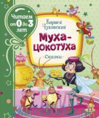 Муха-цокотуха : сказки