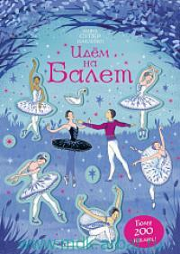 Идём на балет : более 200 наклеек!