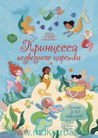 Принцесса подводного царства : более 200 наклеек!