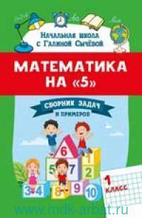 Математика на «5» : сборник задач и примеров : 1-й класс