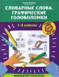 Словарные слова : графические головоломки : 1-2-й классы : авторский курс « Логик-метод»
