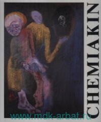 Михаил Шемякин. Нью-Йорк - Москва : Ретроспективная выставкаб 1972-1989, 24 матра - 24 апреля 1989
