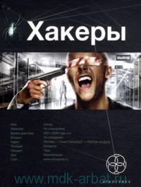 Хакеры. Кн.1. Basic