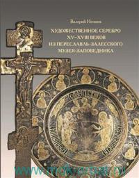 Художественное серебро XV-XVIII веков из Переславль-Залесского музея-заповедника