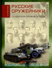 Русские оружейники : создатели оружия победы