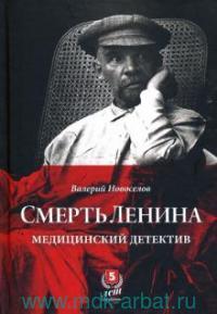 Смерть Ленина : медицинский детектив