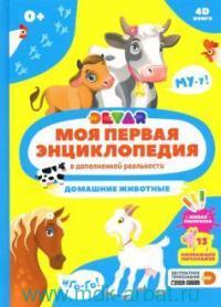 Моя первая энциклопедия в дополненной реальности. Домашние животные