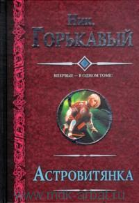 Астровитянка : Астровитянка ; Теория катастрофы ; Возвращение Астровитянки