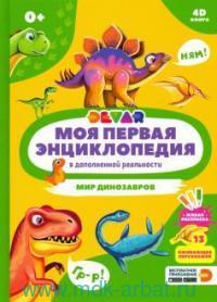 Моя первая энциклопедия в дополненной реальности. Мир динозавров