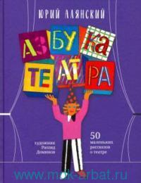Азбука театра : 50 маленьких рассказов о театре