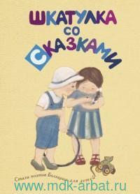 Шкатулка со сказками : стихи поэтов Болгарии для детей