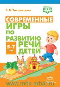 Современные игры по развитию речи детей : 5-7 лет (разработано в соответствии с ФГОС)