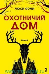 Охотничий Дом : роман
