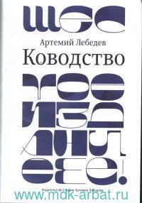 Ководство : Офлайновая версия WWW.kovodstvo.ru