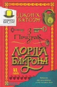 Элементарно, Ватсон : призрак лорда Байрона