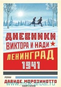 Дневник Виктора и Нади. Ленинград 1941