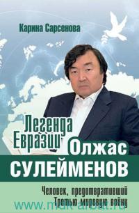 Легенда Евразии : Олжас Сулейменов : человек, предотвративший Третью мировую войну