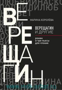 Верещагин и другие : роман и три пьесы для чтения