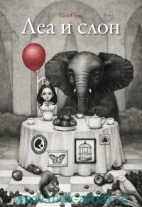 Леа и слон
