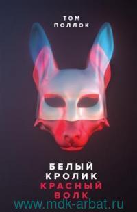 Белый кролик, красный волк : роман