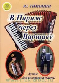 В Париж через Варшаву : сборник нетрудных дуэтов для аккордеона (баяна) для учащихся ДМШ и ДШИ