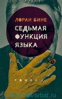 Седьмая функция языка : роман