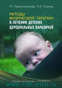 Методы физической терапии в лечении детских церебральных параличей : методическое пособие